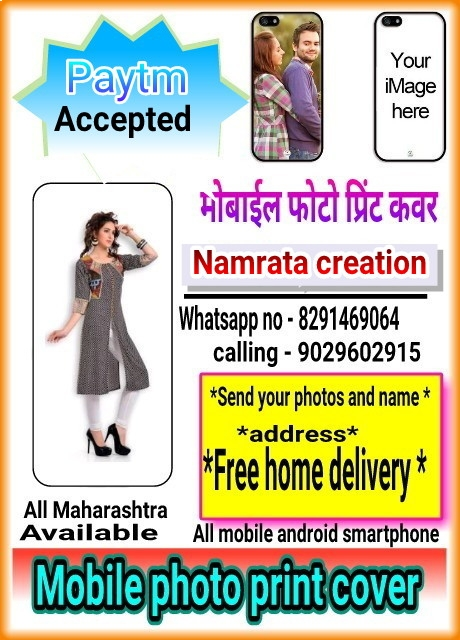 hot sales bc769 2854a mobile back cover photo editing | देवगड उद्योजक समूह